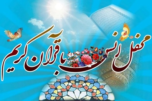 جزء خوانی قرآن در بقاع امامزادگان قم برگزار می شود