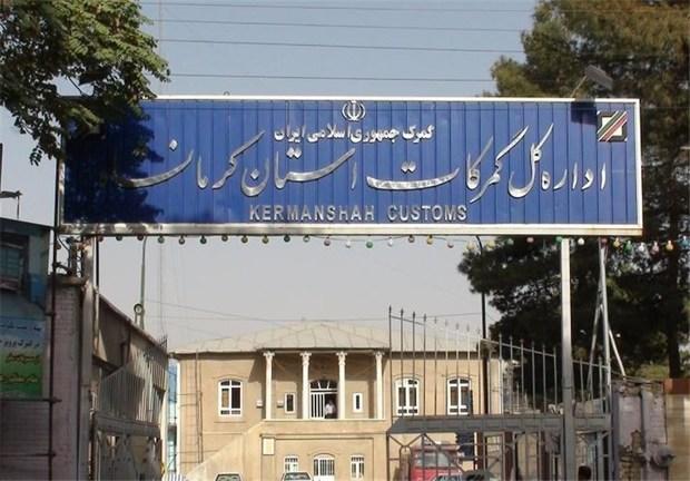 گمرک کرمانشاه سهم نخست میزان صادرات استان را بدست آورد