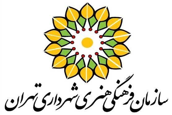 سرپرست سازمان فرهنگی هنری شهرداری تهران منصوب شد