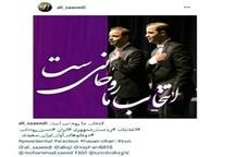 دوقلوهای آوازی ایران از حسن روحانی حمایت کردند+ تصویر