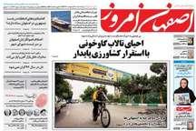 گردشگری، راه نجات اقتصاد اصفهان