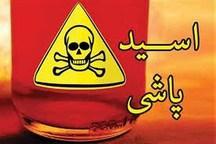 اعلام جزییات اسیدپاشی بامداد امروز/ترخیص همه مصدومان از بیمارستان