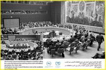 نمایشگاه همکاری های ایران وسازمان ملل و قابلیت های فرهنگی شیراز