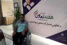 تعاونی فراگیر معلولان خمین رتبه برتر کشور را کسب کرد