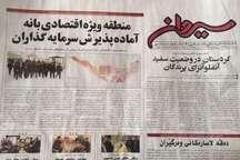 کردستان در وضعیت سفید آنفلوآنزای پرندگان