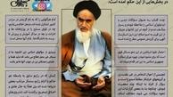 حکم انحلال هیات های گزینش در سراسر کشور توسط امام خمینی