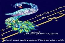 جشنواره منطقه ای شعر فجر در مشهد