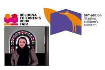 راه یابی اثر هنرمند اردبیلی به مسابقه بینالمللی «کودکان و تماشاگران» بولونیا