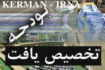 اختصاص 2300 میلیارد ریال اعتبارات تملک دارایی و سرمایه ای به کرمان
