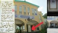 تخریب سنگ یادبود آیت الله هاشمی رفسنجانی در قم+ عکس
