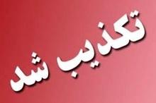 تکذیب خبر تهدید به تبعید پزشک دیری