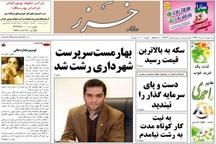 صفحه اول روزنامه های گیلان 2 مرداد