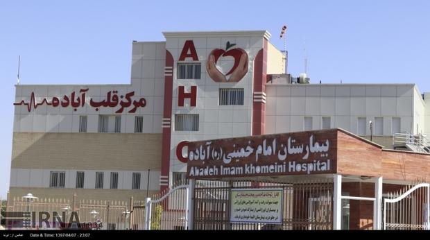 مرکز قلب آباده؛ مرهمی بر زخم بیماران کشور