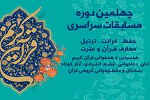 برگزاری مسابقات کشوری قرآن، فرصتی برای درک و عمل بهتر به تعالیم قرآنی