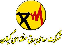 موافقت هیئت وزیران با  انتقال بدهی شرکت سهامی برق منطقه ای گیلان به دولت