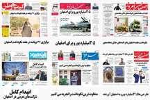 صفحه اول روزنامه های امروز استان اصفهان- چهارشنبه 30 فروردین