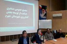 صندوق حمایت از کشاورزی درشهرستانهای فارس تشکیل می شود