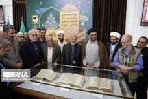 قدیمیترین نسخ خطی مربوط به پیامبر اسلام (ص) در مشهد رونمایی شد