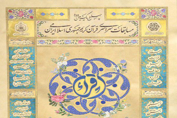 ثبت نام کنندگان فارس برای مسابقات قرآن 1800 نفر شد