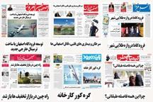 صفحه اول روزنامه های امروز استان اصفهان- چهارشنبه 8 شهریور