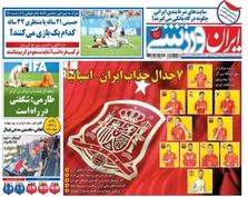 روزنامههای ورزشی 29 خرداد1397
