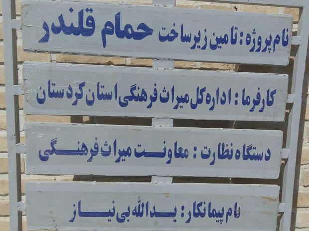مرمت اثر ملی حمام تاریخی قلندر از آثار دوران قاجار در سقز آغاز شد