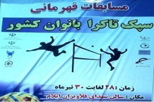 برگزاری مسابقات قهرمانی سپک تاکرای بانوان کشور به میزبانی ایلام