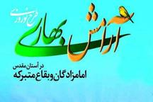 طرح آرامش بهاری در 10 بقعه متبرکه شهرستان ری اجرا می شود