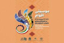 موسیقی اقوام در ۳ فرهنگسرای پایتخت اجرا میشود