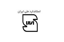 70 واحد تولیدی استان تهران پروانه استاندارد دریافت کردند