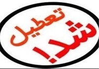 یک موسسه دندانپزشکی غیر مجاز در اهواز تعطیل شد