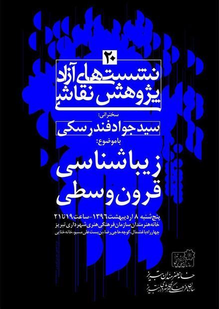 بیستمین نشست آزاد پژوهشی نقاشی در تبریز برگزار میشود