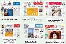 مرور مطالب مطبوعات محلی در استان اصفهان