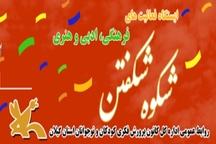 استقبال از جشن شکفتن همزمان با راهپیمایی 22 بهمن در گیلان