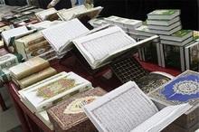 نمایشگاه قرآن فردا در بجنورد گشایش می یابد