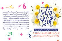 جشنواره ظهور کریمانه در فرهنگسرای ابن سینا برگزار می شود
