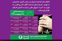 موج اصلاحات به شورای شهر مشهد رسید