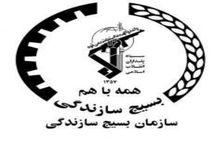 حمایت بسیج سازندگی از طرح های صنایع تبدیلی در خلیل آباد
