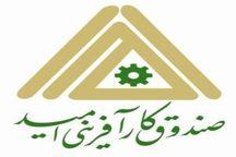پرداخت 28 میلیارد تومان تسهیلات توسط صندوق کارآفرینی امید استان مرکزی