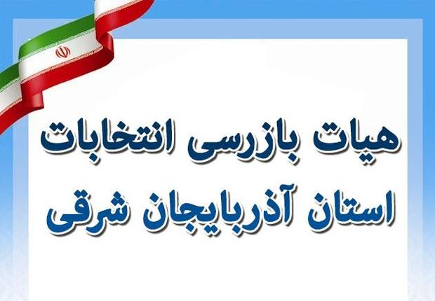 هیات بازرسی انتخابات آذربایجانشرقی تشکیل شد