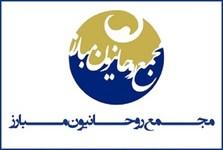 پیام تسلیت مجمع روحانیون مبارز به حجت الاسلام والمسلمین آشتیانی
