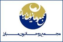 بیانیه مجمع روحانیون مبارز به مناسبت حماسه 29 اردیبهشت و بیست وهشتمین سالگرد رحلت امام خمینی