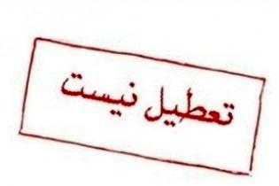 مدارس مشهد امروز تعطیل نیست