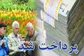 حقوق مستمری بگیران تامین اجتماعی در کرمان پرداخت شده است
