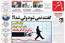 ضعف شدید فرهنگ کار در کرمانشاه