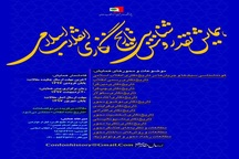 همایش نقد روش شناسی تاریخ انقلاب در پژوهشکده امام(ره) برگزار می شود