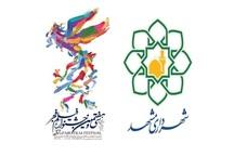 شهرداری مشهد دو میلیارد ریال به جشنواره فیلم فجر اختصاص داد