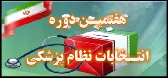 اسامی منتخبان هفتمین دوره انتخابات نظام پزشکی اراک
