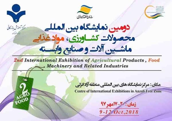 برگزاری دومین نمایشگاه بین المللی محصولات کشاورزی و  مواد غذایی، در منطقه آزاد انزلی