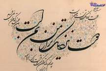 آغاز همایش 'نگار سپید' در بهشهر